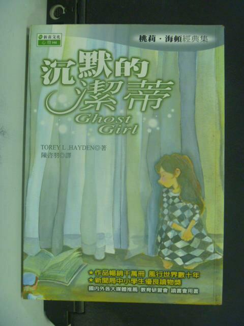 【書寶二手書T9/翻譯小說_JIS】沉默的潔蒂_桃莉.海頓