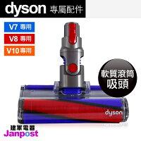 戴森Dyson到[建軍電器]Dyson V7 V8 V10 Fluffy 軟質滾筒 主吸頭