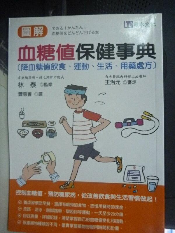 【書寶二手書T2/養生_HBR】圖解血糖值保健事典_林泰