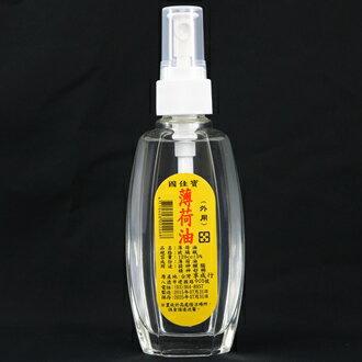 【珍昕】台灣製純天然薄荷油~(玻璃噴瓶裝120cc)