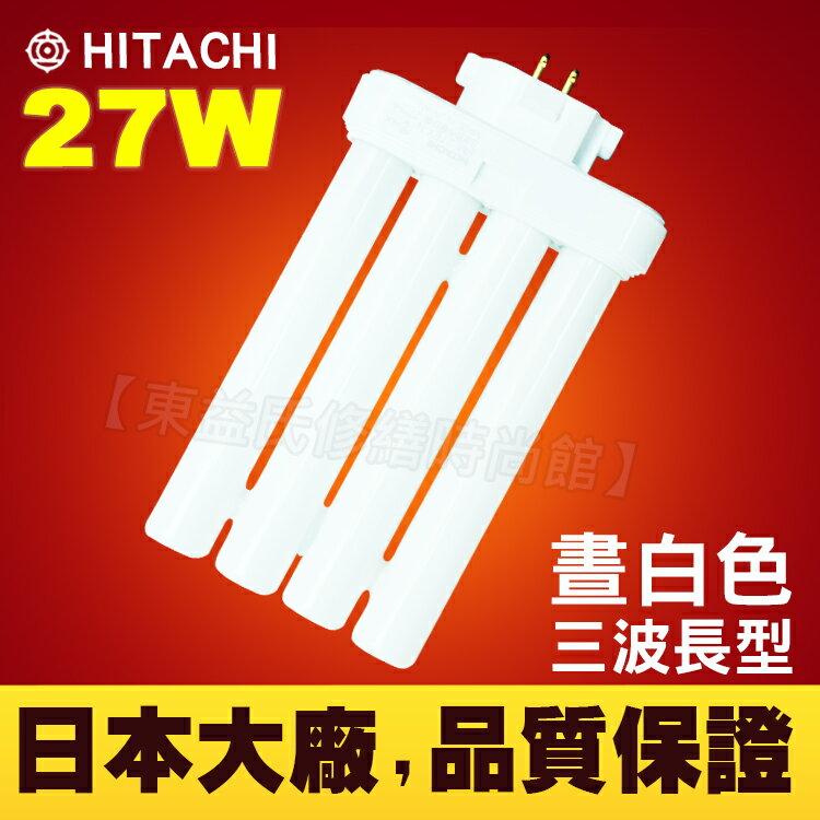 FML27EX-L、FML27EX-N 日立FML27W 一字型四管並排燈管 BB燈管 日本製【東益氏】售LED燈泡