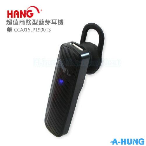 【超值商務型】HANG 無線藍芽耳機 一對二功能 無線耳機 運動藍芽耳機 運動藍牙耳機 手機平板 通過NCC認證