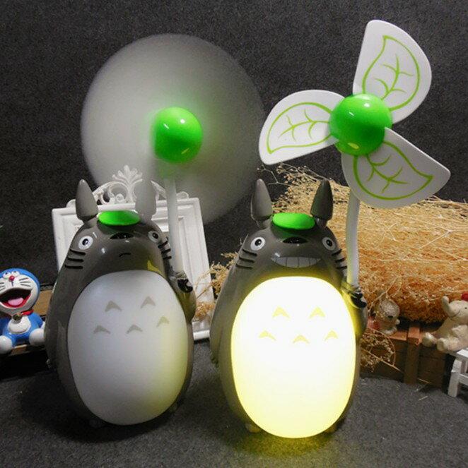 USB 龍貓造型 夜燈風扇 桌面風扇 便攜式風扇 夏日消暑 降溫 風扇 小夜燈