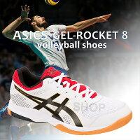 ASICS GEL-ROCKET 8 男款 排球鞋 羽球鞋 防滑 室內鞋 桌球鞋 運動鞋@(B706Y-125)LuckyShop-Luckyshop-潮流男裝
