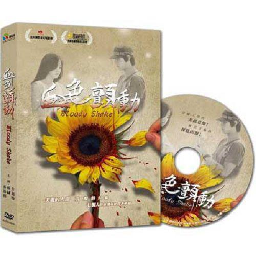 血色顫動DVD全惠珍成赫朴珍熙