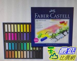 [COSCO代購 如果沒搶到鄭重道歉] W117308 Faber-Castell 輝柏創意工坊軟性粉彩條48色