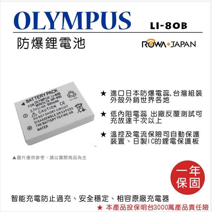 攝彩@樂華 FOR Olympus LI-80B (NP-900) 相機電池 鋰電池 防爆 原廠充電器可充 保固一年