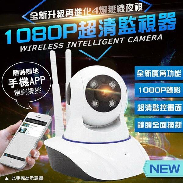 無線高清夜視攝影機1080P監控攝影機監視器無線攝影機錄影機網路攝影機WIFI