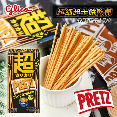 日本Glico固力果超細起士餅乾棒55gPRETZ超細餅乾棒極細小精靈遊戲限定關卡起士餅乾【N600145】