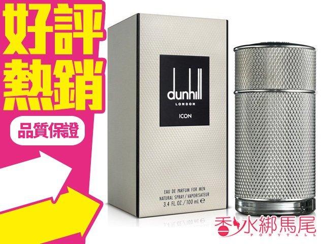 Dunhill  男性淡香精 香水空瓶分裝 5ML◐香水綁馬尾◐
