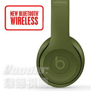 <br/><br/>  【曜德】Beats Solo3 Wireless 草原綠 藍牙無線 降噪耳罩式耳機 ★ 免運 ★ 送星巴克隨行卡 ★<br/><br/>