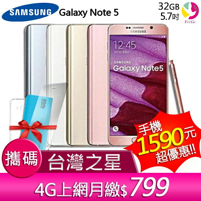SAMSUNG NOTE5 4/32GB 攜碼至台灣之星 4G上網 月繳799 手機$1590【贈Q Style7800行動電源+9H鋼化玻璃保護貼*1+氣墊空壓殼*1】