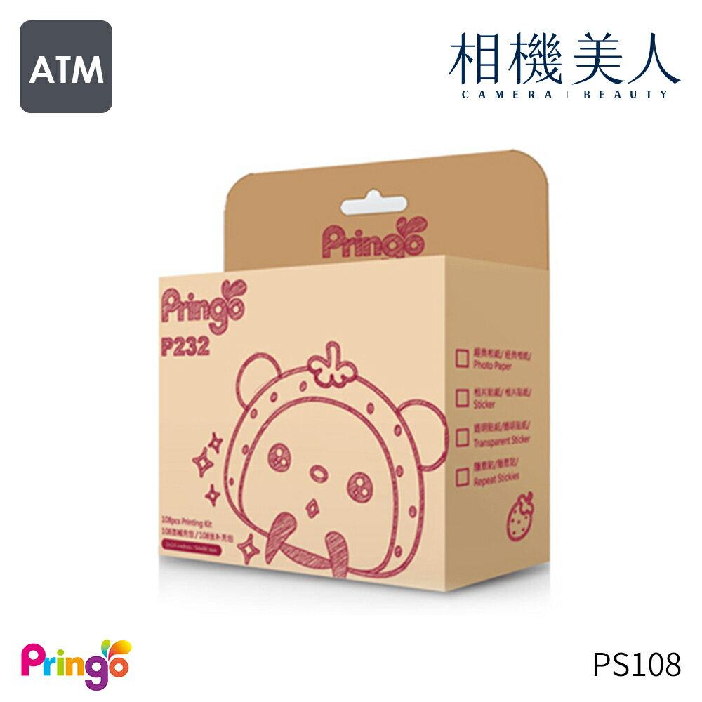 ★108張紙+3捲色帶★Hiti Pringo Pringo P232 專用經典相片紙108張 星空銀 內含色帶 PS108 P232