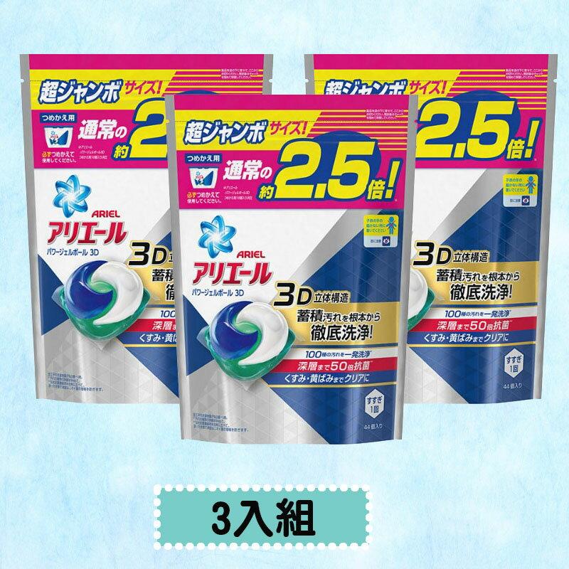 日本P&G 3D抗菌除垢洗衣膠球44顆 x3包組(共132顆) 平均$6 / 顆 BOLD、ARIEL 四種香味 日本製造 原廠包裝 免運 2