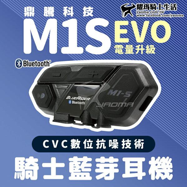 鼎騰科技M1SEVO電量加大16小時安全帽藍芽耳機M1-S騎士對講騎士藍芽耳機耀瑪騎士機車部品