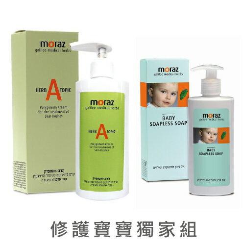 【寶寶修護組68折】以色列【Moraz茉娜姿】修護乳液+嬰兒植物精華浴膚乳