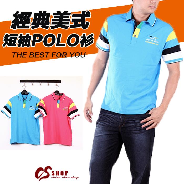 【CS衣舖 】美式風格 萊卡彈性 短袖POLO衫 9150 0
