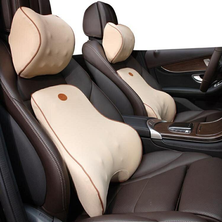 汽車靠墊腰墊靠枕靠背護腰車用座椅四季腰部支撐記憶棉頭枕腰靠 麻吉好貨