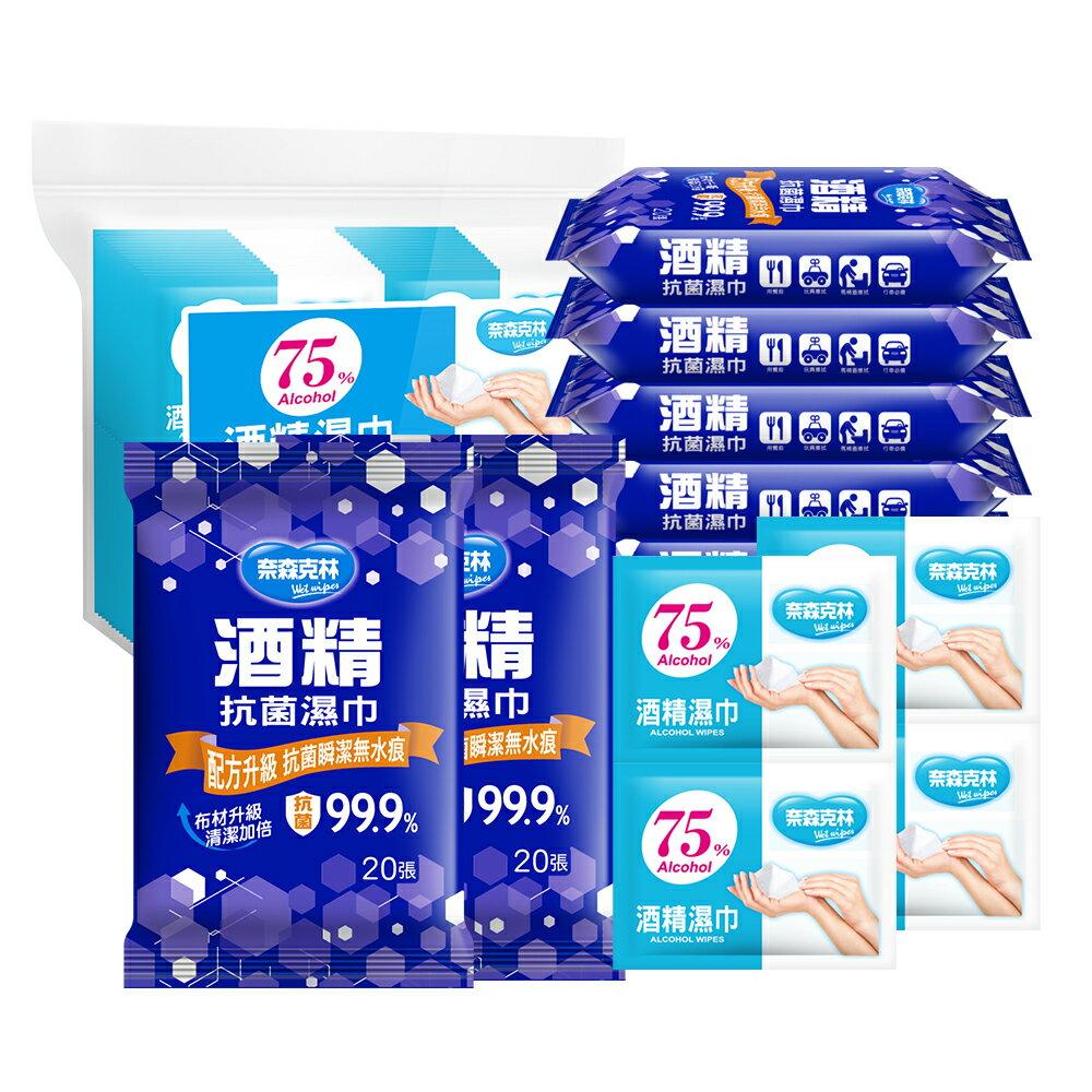 【折券後$749】奈森克林酒精濕巾獨家超值組(20抽30包+75%單片包60入)