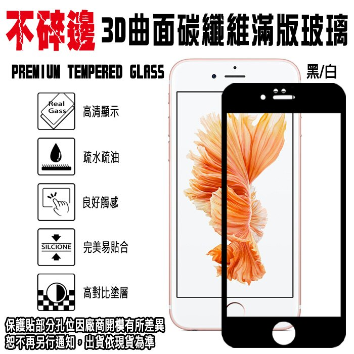 不碎邊 滿版鋼化玻璃螢幕保護貼 4.7吋/5.5吋 iPhone 6/6S PLUS/i6/i6s/i6+/i6s+ 3D曲面碳纖維 9H強化玻璃 螢幕保護貼 全覆蓋
