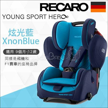 ?蟲寶寶?【德國Recaro】Young Sport Hero成長型汽車安全座椅/ 透氣阻燃布料-炫光藍