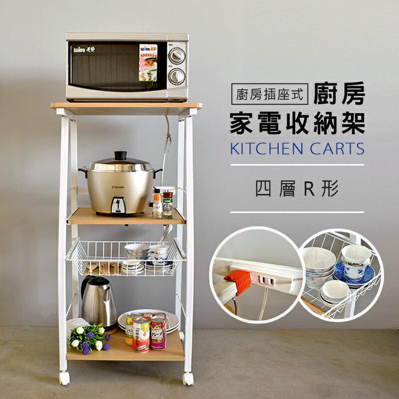 MIT加寬型R形廚房家電收納架 電器架/櫥櫃/置物架  SUNSEA尚時 (TZCT044)