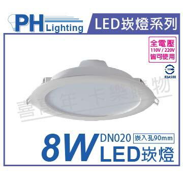 PHILIPS飛利浦 LED DN020B 8W 4000K 自然光 全電壓 9cm 舒適光 崁燈  PH430727