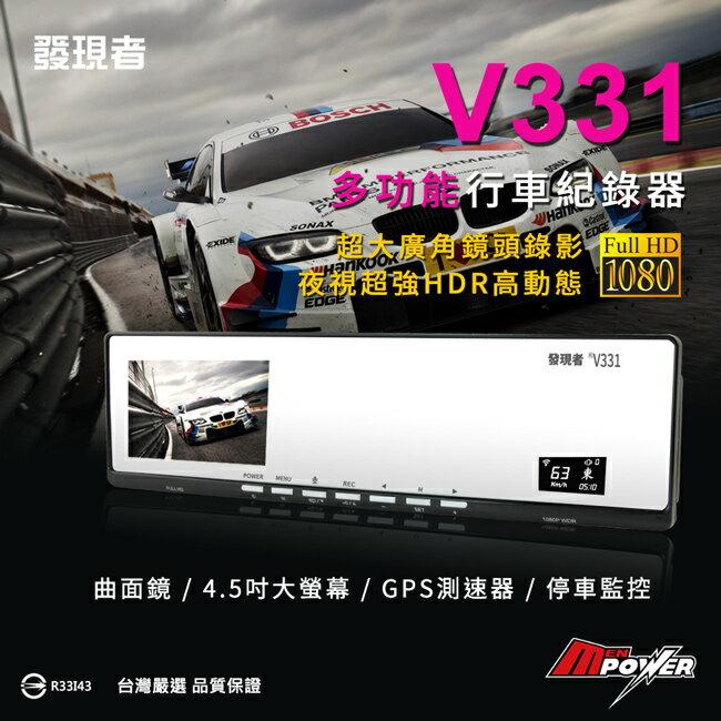 禾笙科技  ~送16G記憶卡 開關三孔擴充座~發現者 V331 行車記錄器 FHD1080
