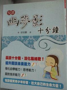 【書寶二手書T1/兒童文學_QIP】悅讀幽夢影十分鐘_曾加麒