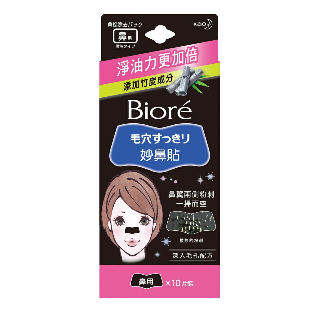 蜜妮 Biore 黑色妙鼻貼 黑色 女用10p│9481生活品牌館