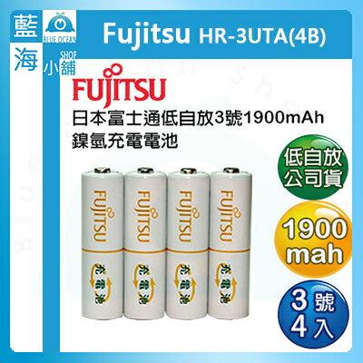 Fujitsu富士通低自放3號1900mAh鎳氫充電電池 HR-3UTA( 3號4入)