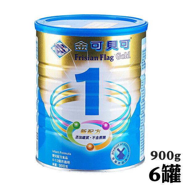 『121婦嬰用品館』金可貝可1號嬰兒奶粉900G 6罐組 (效期至2018/01)