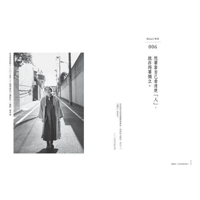 【預購】離開時,以我喜歡的樣子:日本個性派俳優,是枝裕和電影靈魂演員,樹木希林120則人生語錄 7