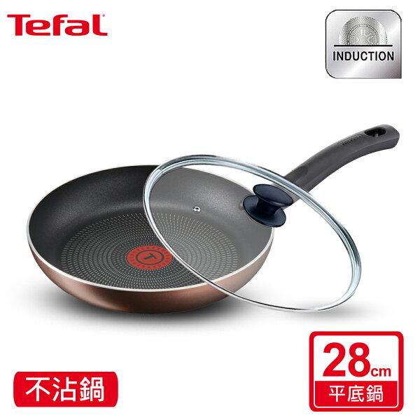 Tefal法國特福極致饗食系列28CM不沾平底鍋+玻璃蓋(電磁爐適用)