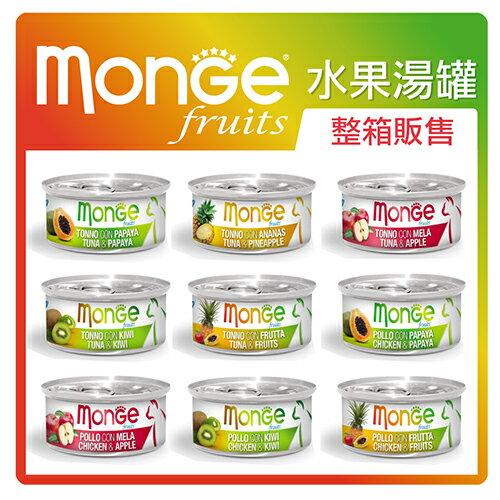 力奇寵物網路商店:【力奇】MONGE水果貓罐80g*24罐箱-888元>可超取(C182G01-1)