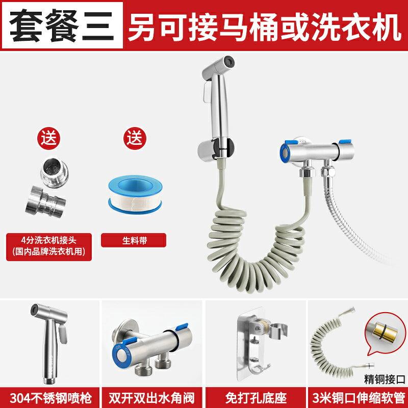 馬桶噴槍 馬桶沖洗噴槍接水龍頭婦洗器衛生間家用廁所伴侶增壓高壓沖水槍『XY13409』