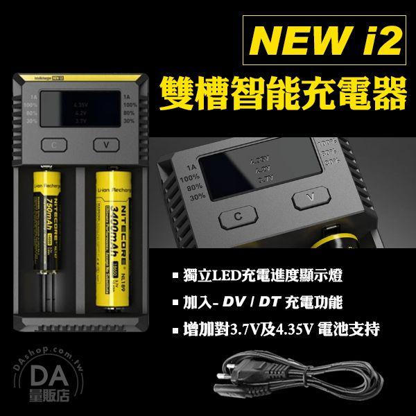 《DA量販店》萬用 充電電池 充電器 電量顯示 適用3號 4號 18650等 可充2顆(V50-1422)