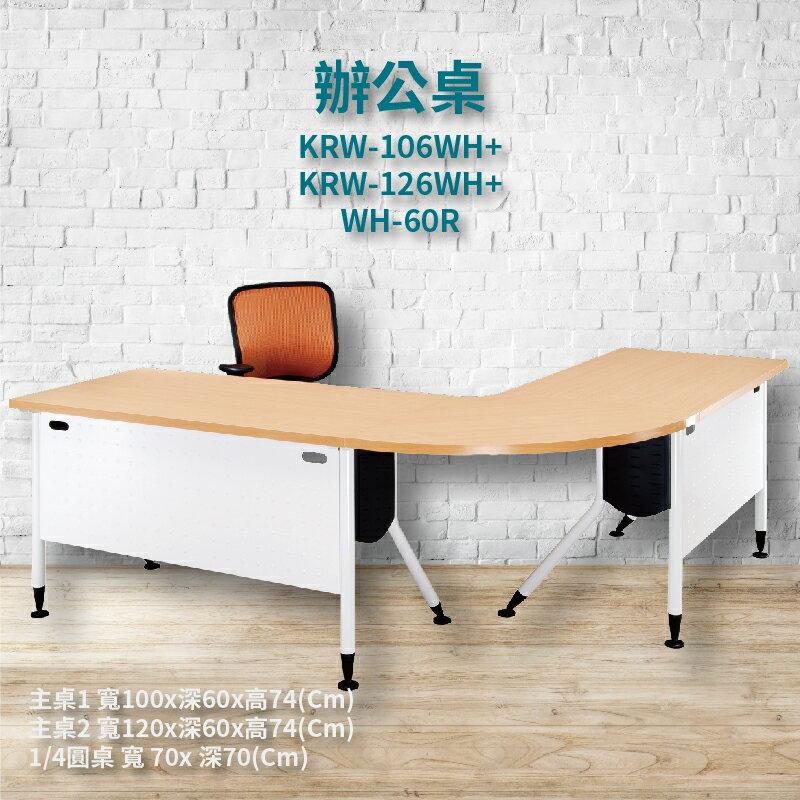 KRW-106WH+KRW-126WH+WH-60R 雙主桌+圓角桌 辦公桌 補習班 電腦桌 工作桌 洽談桌 萬用桌