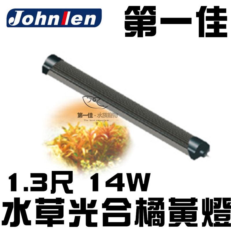 第一佳 水族寵物  Johnlen中藍 多光譜LED水族燈 1.3尺14W 水草光合橘黃