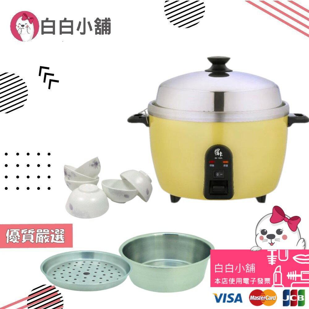 鍋寶316電鍋全能烹調限定組【白白小舖】