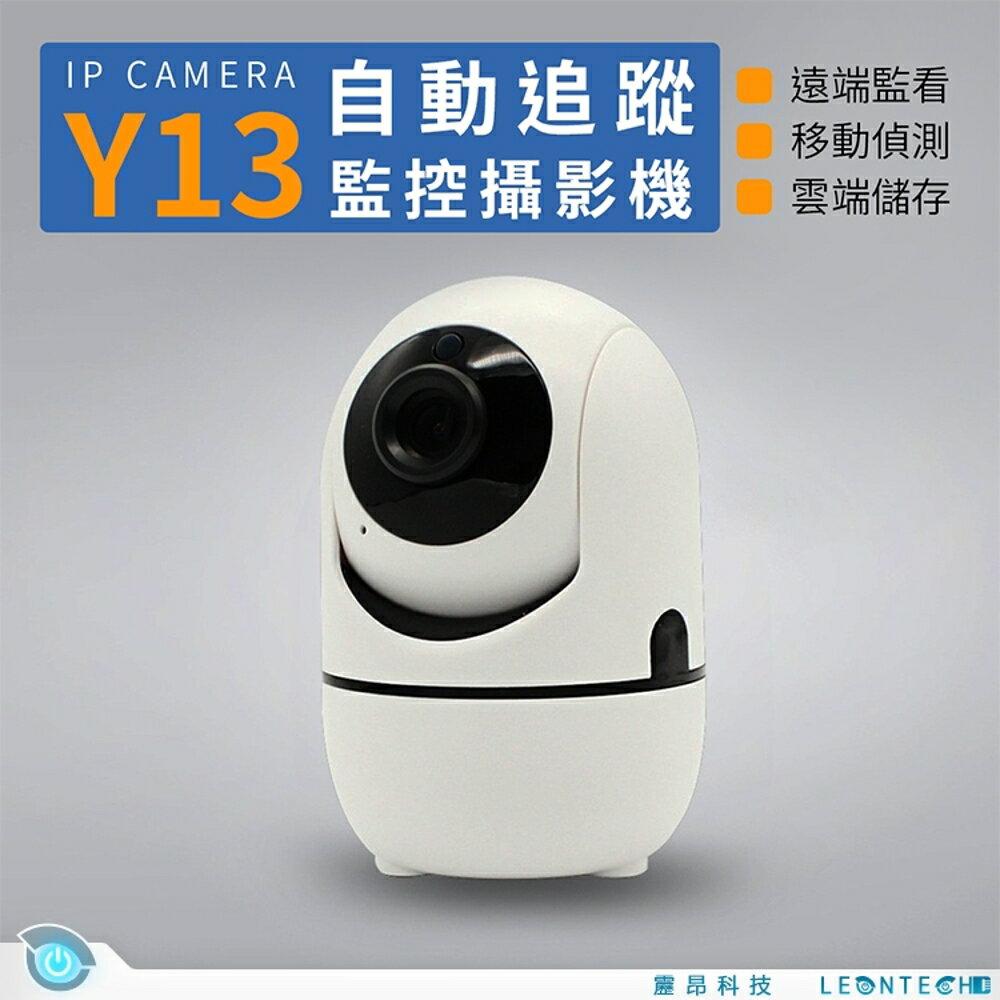 【全店93折+領券折$300】Y13人體追蹤攝影機