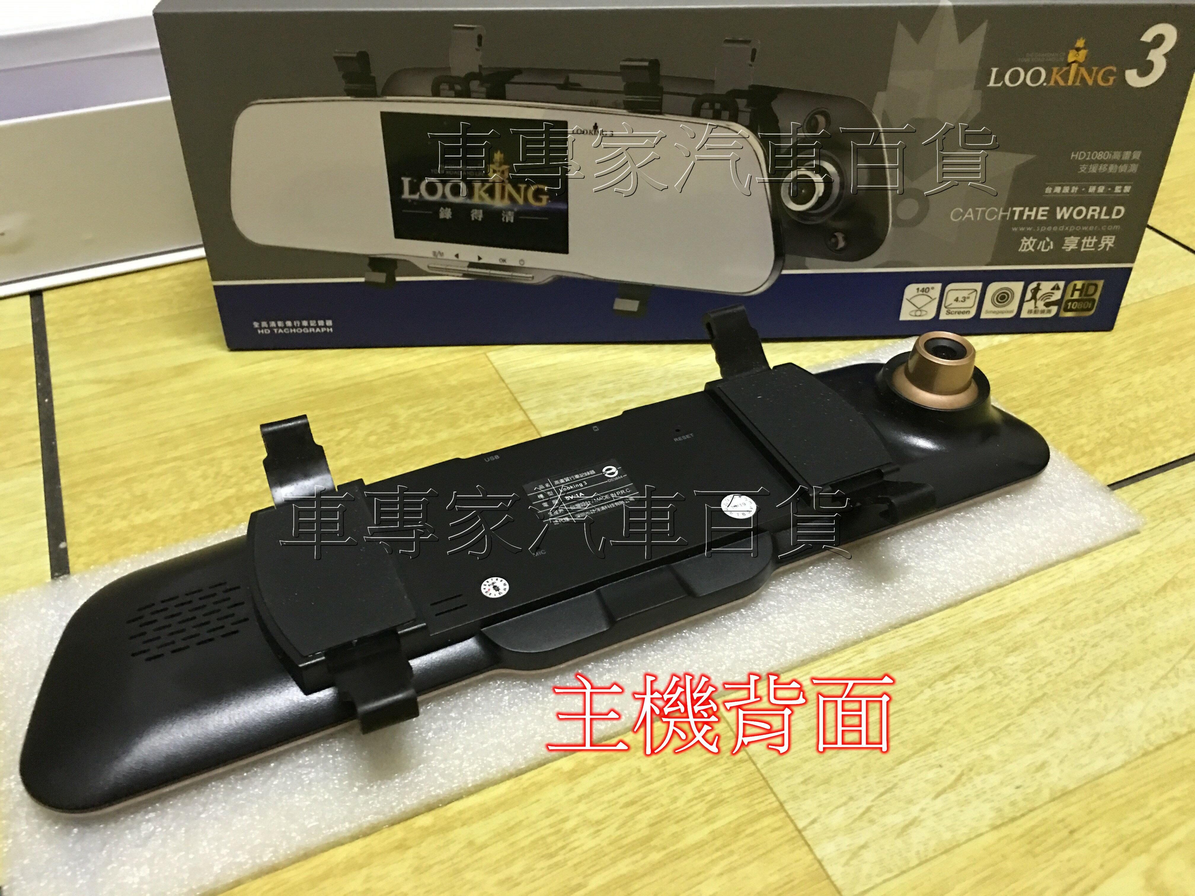 LOOKING3 錄得清 台灣品牌 專業製造 1080P 高清 單鏡頭 行車紀錄器 測速器 導航 抬頭顯示器 監視器 全家取件免運