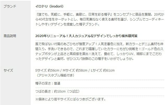 日本樂天熱銷 irodori  /  抗UV遮陽帽  /  ird840h110  /  日本必買 日本樂天代購  /  件件含運 7