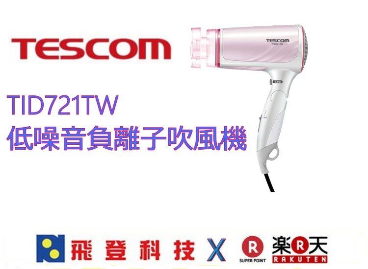 【低噪音負離子吹風機】TESCOM TID-721TW 低噪音負離子吹風機 公司貨 含稅開發票