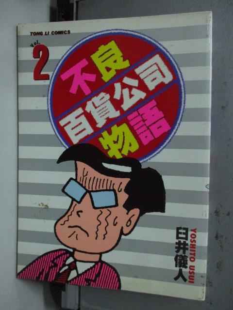 【書寶二手書T1/漫畫書_LEI】不良百貨公司物語2_臼井儀人