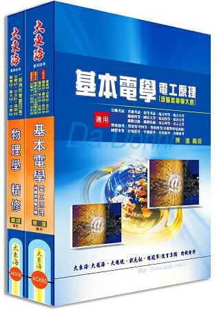 台電僱用人員(配電線路維護類)專業科目套書