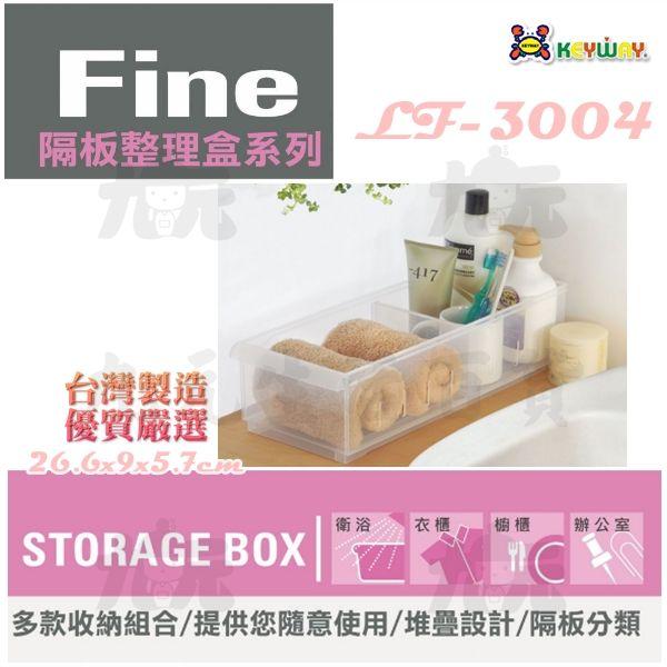【九元生活百貨】聯府LF-3004Fine隔板整理盒(附輪)LF3004