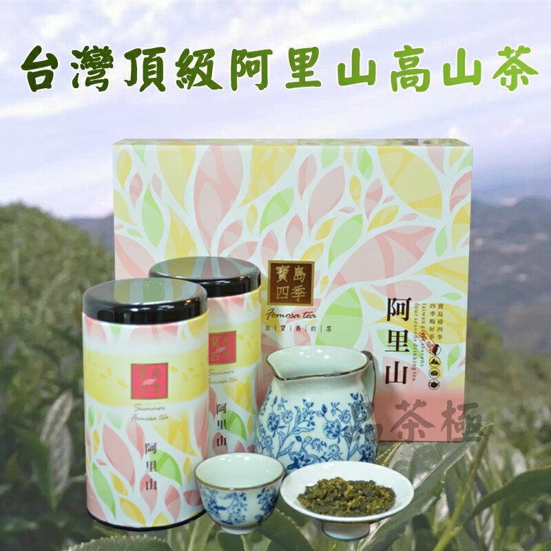 台灣極品高山茶 阿里山高山茶精裝禮盒 高山茶 阿里山 茶葉禮盒