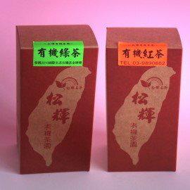 松輝有機綠茶紅茶