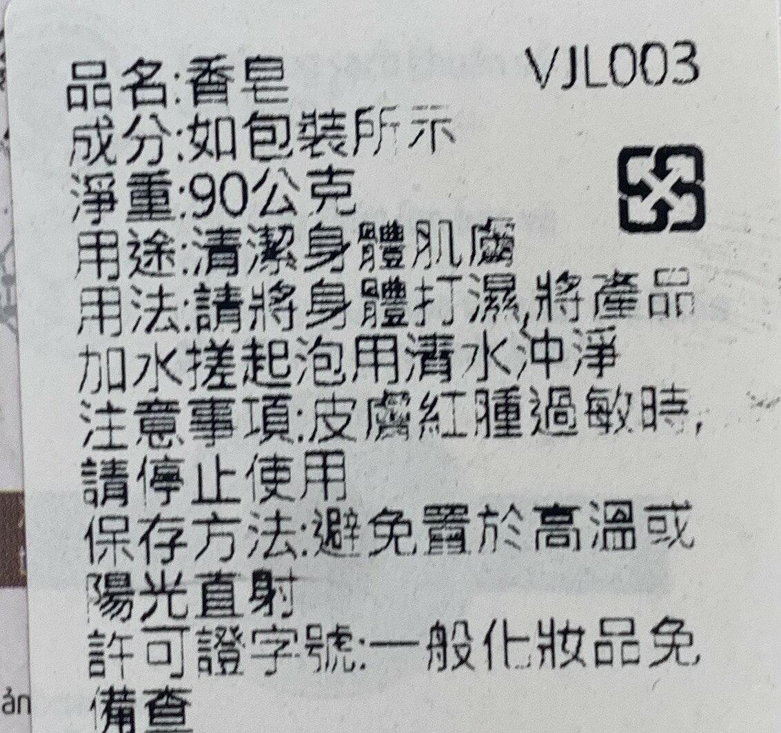 {泰菲印越} 越南 lifebuoy 香皂 90克